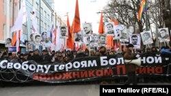 Акция протеста в Москве в 2012 году