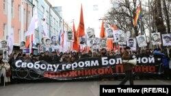 Мітинг російської опозиції з вимогою звільнити в'язнів «Болотної» справи, 2012 рік