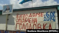 Жерін алғанға наразы тұрғындар аштық жариялаған үй. Астана, 6 тамыз 2014 жыл.