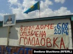 Дом Алтын Червалиевой, в котором объявили голодовку протестующие против изъятия земель. Астана, 6 августа 2014 года.