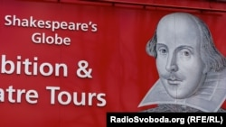 Баннер Лондонского театра The Shakespeare's Globe.