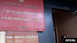 Симоновский суд Москвы, иллюстрационное фото