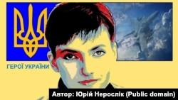 Надежда Савченконун портрети