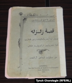 """Молдо Кылычтын """"Кысса-йи зилзала"""" чыгармасы. 1911."""
