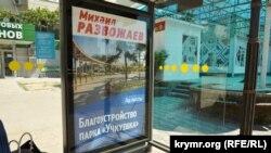 Передвиборна агітація в Севастополі