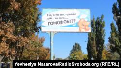 У рамках кампанії в місті розміщено борди з підписом «Тю, а ти шо, правда цей… як його… гомофоб?»