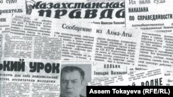 «Казахстанская правда» газетінің совет заманындағы сандары. Көрнекі сурет.