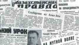 1986 жылғы Желтоқсан оқиғасы туралы жазған совет газеттерінен коллаж.