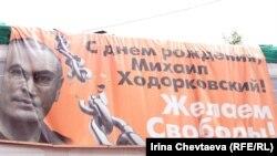 Плакат в поддержку Михаила Ходорковского