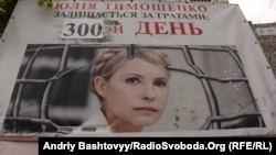 Ukraine -- More than 100 people gathered in the tent camp in the capital Kiev to mark 300 days since the capture of opposition leader Yulia Tymoshenko into custody, 30May2012