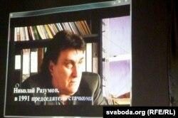 Мікалай Разумаў у фільме «Ворша 1991»