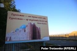 Билборд в исторической части Туркестана. 21 августа 2018 года.