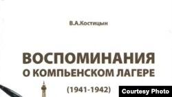 """Обложка книги """"Воспоминания о Компьенском лагере"""""""