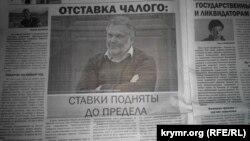 16 января 2016 года СМИ писали об отставке Алексея Чалого, который стал известным во время аннексии Крыма