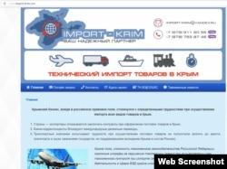 На сайті наголошують, що надають послуги «легального» імпорту до Криму