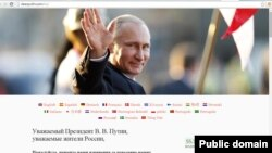 Фрагмент веб-сайта Dearputin.com. 5 декабря 2014 года.