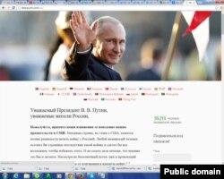 """""""Құрметті Путин"""" аталатын онлайн петицияның dearputin.com. сайтынан алынған скриншоты. 5 желтоқсан 2014 жыл."""