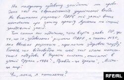 Лист Радіо Свобода від Юрія Луценка