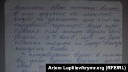 Лист від Володимир Балуха (закінчення)