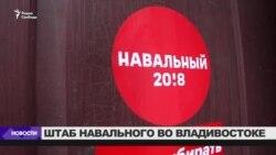 Во Владивостоке задержан координатор штаба Навального