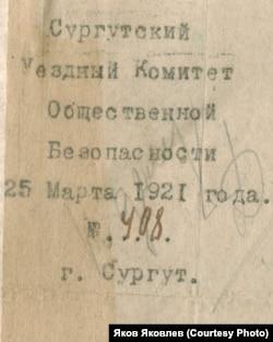 Штамп Общественного комитета, восставших против советской власти