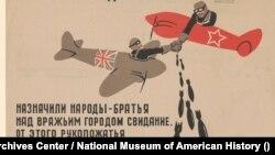 Советский плакат времён Второй мировой войны, фрагмент