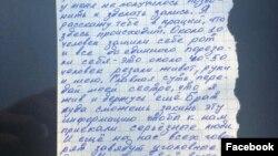 Письмо заключенного о ситуации с Тимуром Тумгоевым