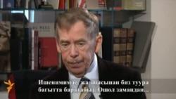 "Вацлав Гавел: ""Орусияда СССРди эңсөөгө чекит коюу керек"""