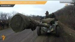 Українські військові розпочали відведення важкого озброєння в зоні АТО
