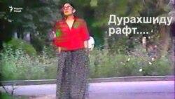 Наргис Бандишоева. Дурахшиду рафт...