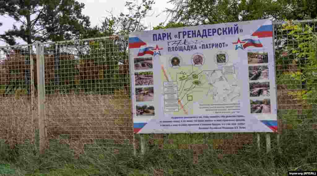 Парку «Гренадерский» с площадкой «Патриот» отвели почти половину прежней парковой зоны поселка