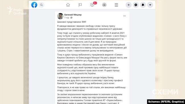Другий пост Євгена Мецгера щодо нападу