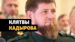 Чечня: четвертый срок Кадырова
