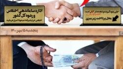 ایستگاه فردا: یک دست پول رشوه و یک دست اختلاس (۱)