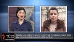 Ахбори Тоҷикистон ва ҷаҳон аз 5-уми январи соли 2015-ум