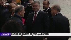 Порошенко и Эрдоган: переговоры в Киеве
