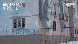 Авдеевка: видео НВ из донбасского города