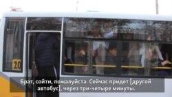 Проблемы с общественным транспортом в Шымкенте