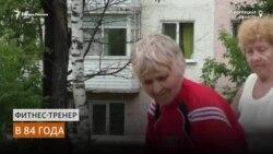 Сибирская пенсионерка стала фитнес-тренером в 84 года