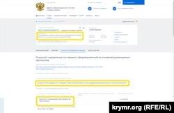 Витяг з «Единой информационной системы в сфере закупок РФ» про тендеру, який 20.07.2020 виграла фірма ТОВ «Медтехсервис»