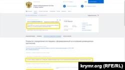 Данные из «Единой информационной системы в сфере закупок РФ» по тендеру, который 20.07.2020 выиграла фирма ООО «Медтехсервис»