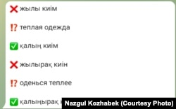 """""""Калькасыз қазақ тілі"""" телеграм-каналындағы жазба."""