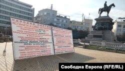 Транспарантите са поставени пред Народното събрание със съгласието на Столична община.