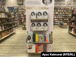 Стеллаж с книгой «Место силы» Алии Назарбаевой в магазине в Алматы. 29 сентября 2021 года