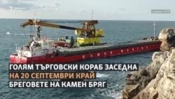 Корабът, който трови морето