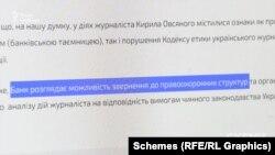 Заява на сайті «Укрексімбанку»