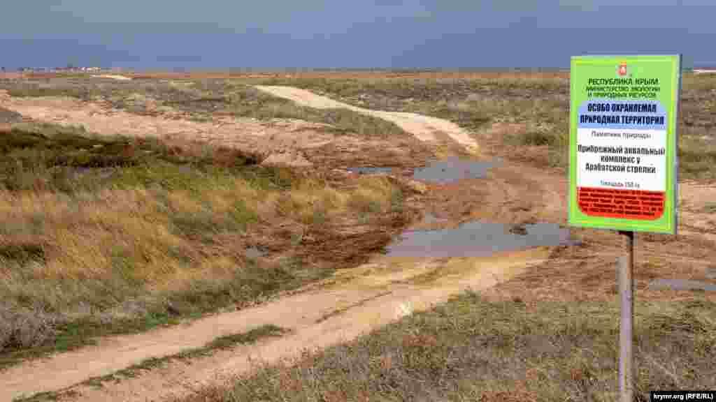 Прибрежная зона от косы, вдоль крепости и почти до самого села Каменское – памятник природы