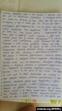 Адна зь дзевяці старонак ліста Сьвятланы Скібы Лукашэнку: «Няўжо мой муж больш злосны злачынец, чым асуджаныя і памілаваныя карупцыянэры?»