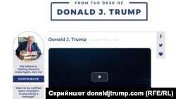 Сайтът на Доналд Тръмп