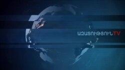 «Ազատություն» TV-ի լրատվական կենտրոն, 17-ը հոկտեմբերի, 2019թ